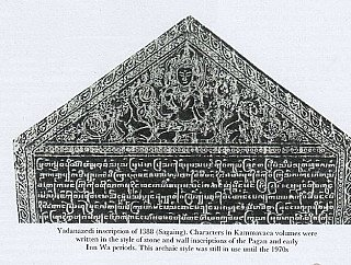 kammavacca-manuscripts-yadanazedi-inscription