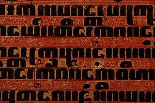 Page of Kammavaca manuscript